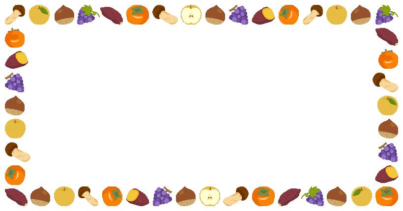 秋の味覚(マツタケ・クリ・カキ・ナシ・ブドウ・サツマイモ)のフレーム飾り枠イラスト(W800×H410px)