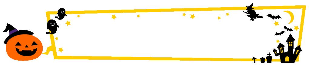 ハロウィンの吹き出しイラスト<長方形:黄色>(W1000×H200px)
