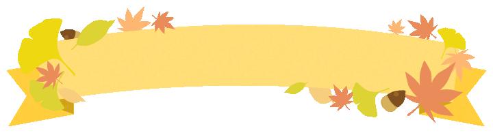 秋の紅葉イラストのリボン飾り枠<黄色>(W700×H175px)