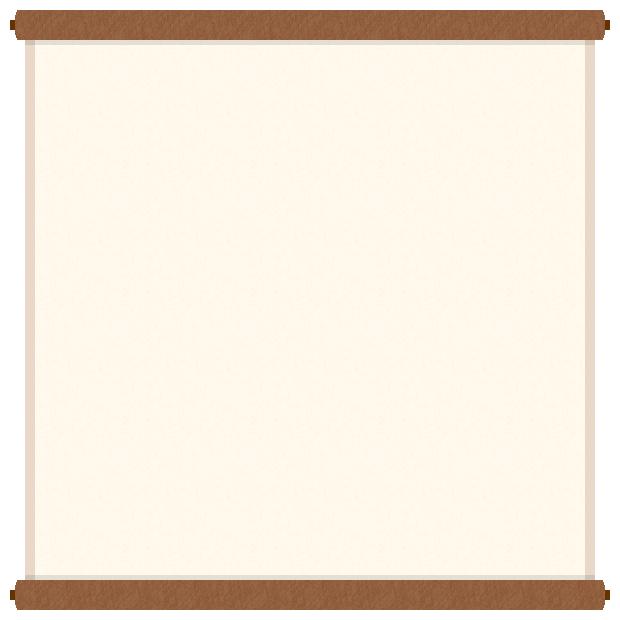 巻物(掛け軸)のフレーム飾り枠イラスト<茶色>(W600×H600px)