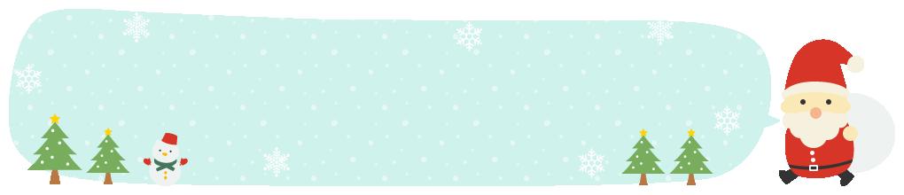【12月/クリスマス】サンタクロースの吹き出しイラスト<楕円形>(W1000×H200px)