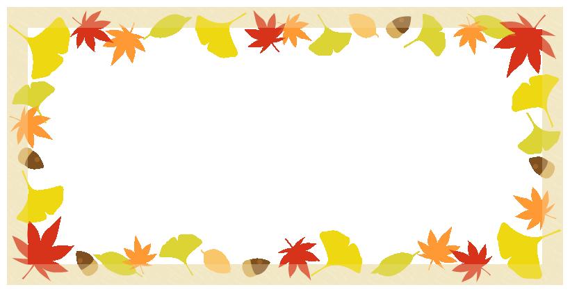 秋の紅葉の額縁フレーム飾り枠イラスト<もみじ・いちょう・落ち葉・どんぐり>(W800×H400px)