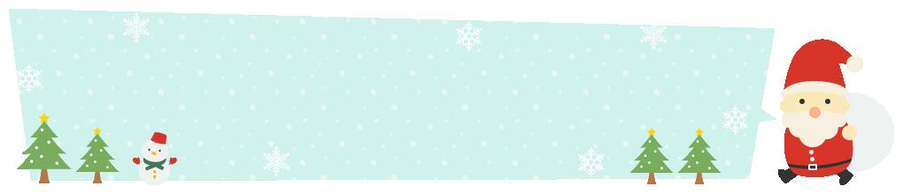サンタクロースの吹き出しイラスト<長方形>(W1000×H200px)