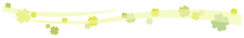 四つ葉のクローバーの飾り罫線イラスト<イエローグリーン>(W800×H110px)