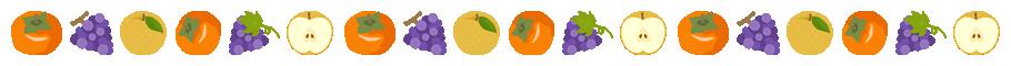 秋の味覚(柿・梨・葡萄)のライン飾り罫線イラスト(W890×H40px)