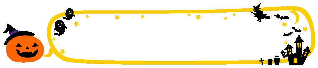 ハロウィンの吹き出しイラスト<楕円形:黄色>(W1000×H200px)