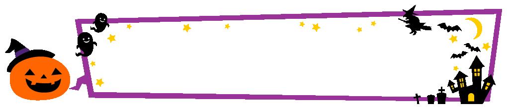 ハロウィンの吹き出しイラスト<長方形:紫色>(W1000×H200px)