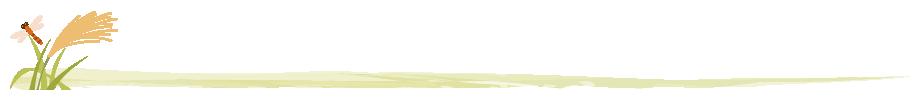稲穂と赤とんぼのライン飾り罫線イラスト<緑色>(W900×H80px)