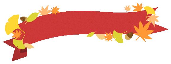 【秋の紅葉イラスト】リボンのコーナーフレーム飾り枠<赤色>(W560×H200px)