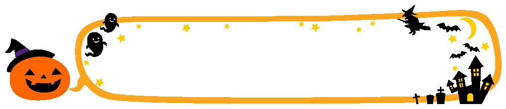 ハロウィンの吹き出しイラスト<楕円形:オレンジ色>(W1000×H200px)