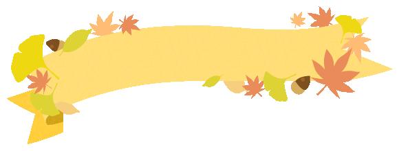 【秋の紅葉イラスト】リボンのコーナーフレーム飾り枠<黄色>(W560×H200px)
