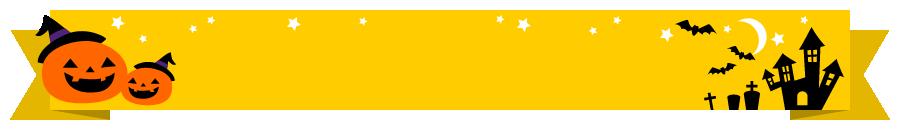 ハロウィン(かぼちゃ・コウモリ・おばけ屋敷)のリボンイラスト<黄色>(W880×H110px)