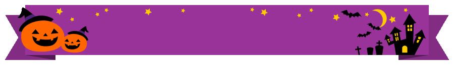 ハロウィン(かぼちゃ・コウモリ・おばけ屋敷)のリボンイラスト<紫色>(W880×H110px)
