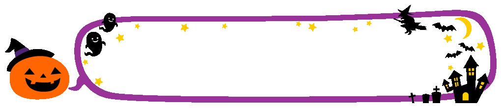 ハロウィンの吹き出しイラスト<楕円形:紫色>(W1000×H200px)