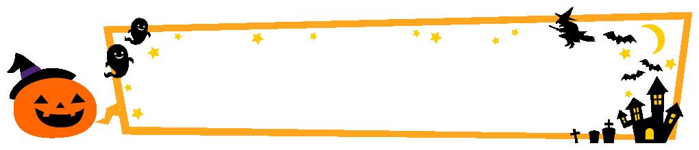 ハロウィンの吹き出しイラスト<長方形:オレンジ色>(W1000×H200px)