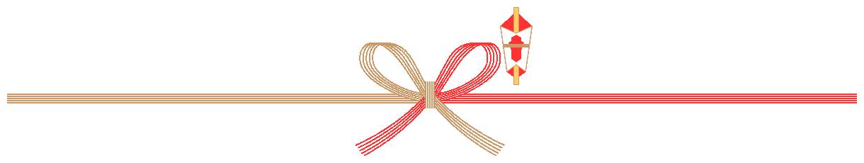 [お中元・御歳暮・お祝い]水引と熨斗(のし)のライン飾り罫線イラスト<紅金>(W1200×H210px)