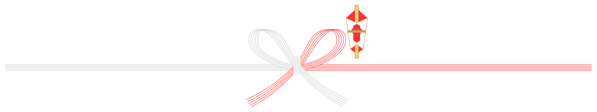 [お中元・御歳暮・お祝い]水引と熨斗(のし)のライン飾り罫線イラスト<紅白>(W1200×H210px)
