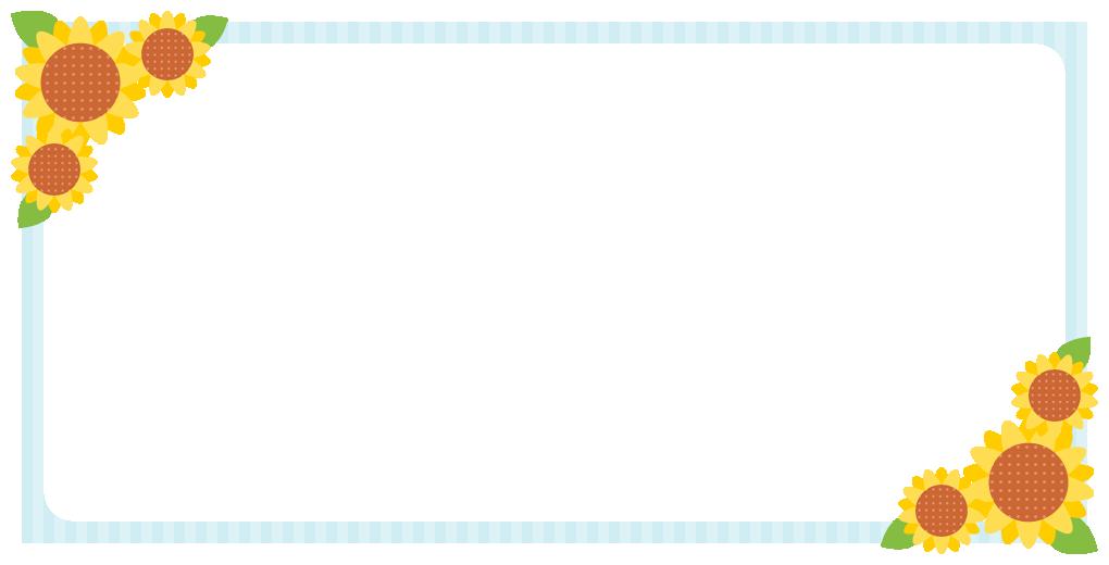 向日葵(ひまわり)のフレーム飾り枠イラスト(W1000×H500px)