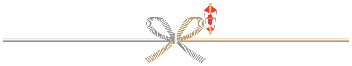 [お中元・御歳暮・お祝い]水引と熨斗(のし)のライン飾り罫線イラスト<金銀>(W1200×H210px)