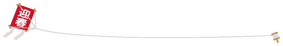 凧揚げのライン飾り罫線イラスト<迎春>(W900×H130px)
