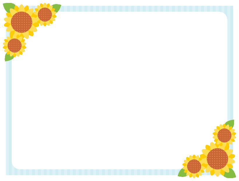 向日葵(ひまわり)のフレーム飾り枠イラスト(W800×H600px)