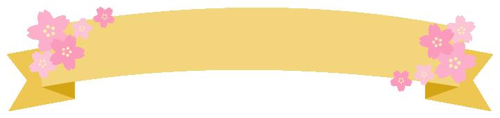 桜のアーチ型リボンフレームイラスト<黄色>(W700×H150px)