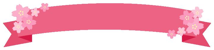 桜のアーチ型リボンフレームイラスト<ピンク色>(W700×H150px)