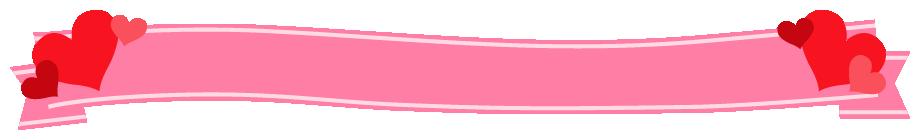 ハートのリボンイラスト<ピンク>(W900×H120px)