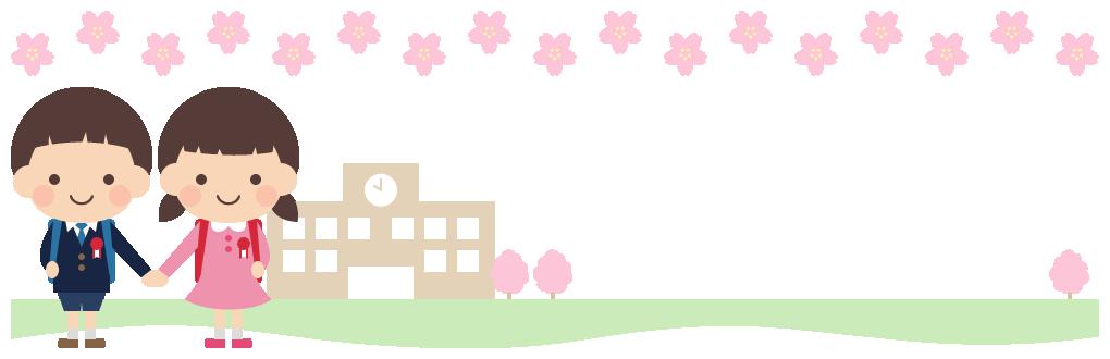 小学校の卒業式・入学式イラスト見出しフレーム飾り枠<小学生:左側>(W1000×H310px)