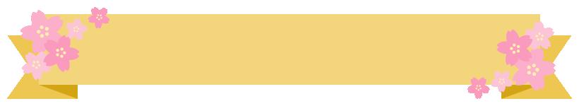 桜のリボンフレームイラスト<黄色>(W800×H130px)