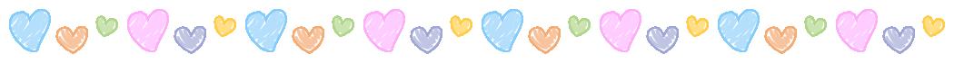 手書き風ハートのライン飾り罫線イラスト<パステルカラー>(W1030×H50px)