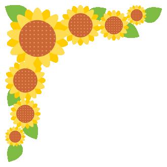 向日葵(ヒマワリ)のコーナーフレーム飾り枠イラスト(W310×H310px)