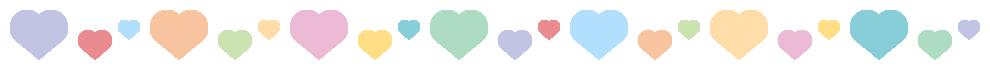 ハートのライン飾り罫線イラスト<パステルカラー>(W970×H50px)