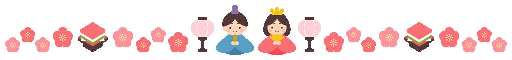 ひな祭りのライン飾り罫線イラスト<雛人形・ぼんぼり・菱餅・桃の花>(W1000×H100px)