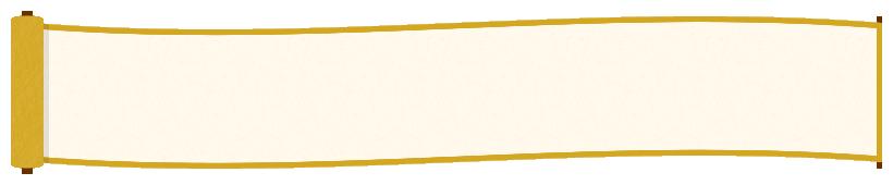 巻物の見出しフレーム飾り枠イラスト<黄色>(W800×H150px)
