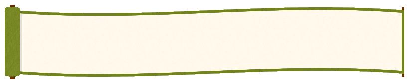 巻物の見出しフレーム飾り枠イラスト<緑色>(W800×H150px)