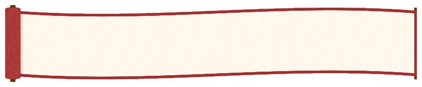 巻物の見出しフレーム飾り枠イラスト<赤色>(W800×H150px)