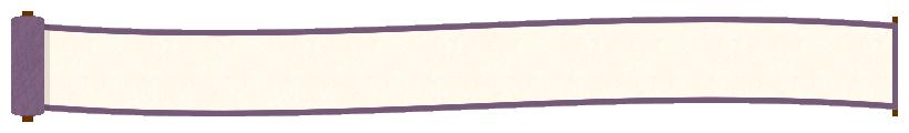 巻物の見出しフレーム飾り枠イラスト<紫色>(W800×H100px)
