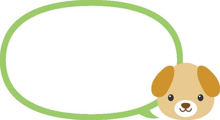 [動物のイラスト]かわいいワンちゃん(子犬)の吹き出しフレーム<緑色>