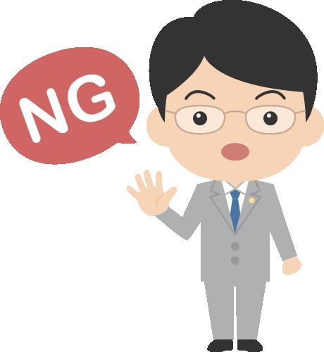 NG(エヌジー)ポーズの男性のイラスト<全身>