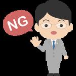 NG(エヌジー)ポーズの男性のイラスト