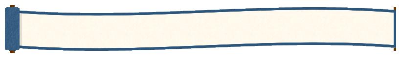 巻物の見出しフレーム飾り枠イラスト<青色>(W800×H100px)