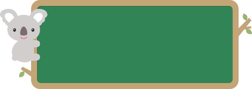 [動物のイラスト]かわいいコアラの黒板フレーム飾り枠<小>