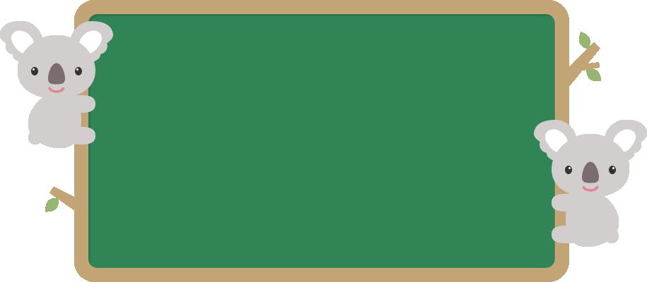 [動物のイラスト]かわいいコアラの黒板フレーム飾り枠<大>