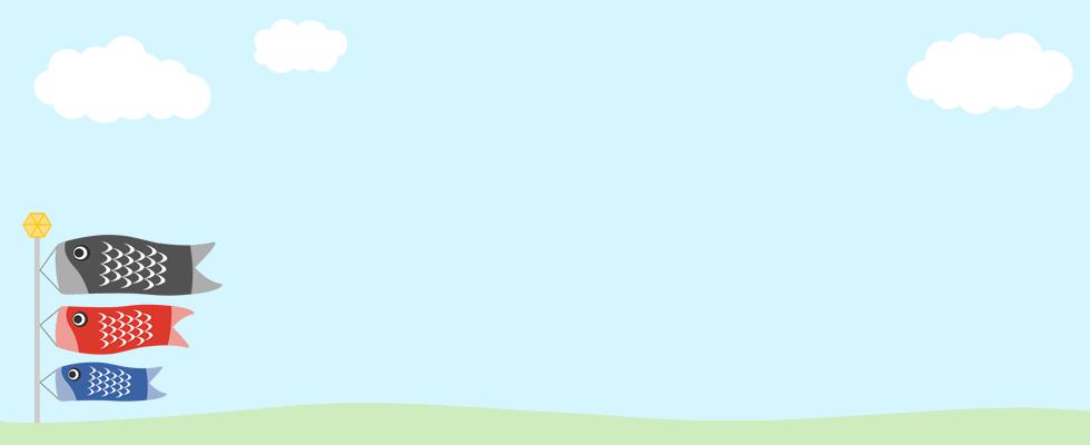 【端午の節句/こどもの日】鯉のぼりと青空の背景イラスト<吹き流しなし>