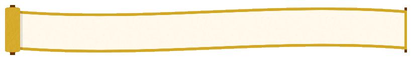 巻物の見出しフレーム飾り枠イラスト<黄色>(W800×H100px)