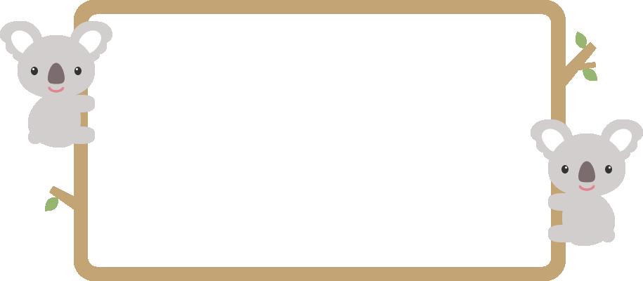 [動物のイラスト]かわいいコアラのメッセージフレーム<大>