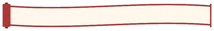 巻物の見出しフレーム飾り枠イラスト<赤色>(W800×H100px)