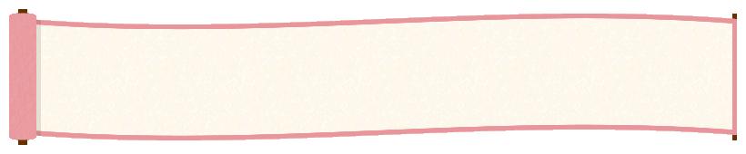 巻物の見出しフレーム飾り枠イラスト<ピンク色>(W800×H150px)