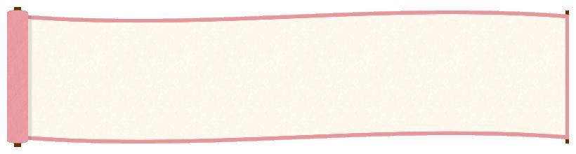 巻物の見出しフレーム飾り枠イラスト<ピンク色>(W800×H200px)